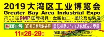 22nd China DMP Int'l Mould, Metalworking , Plastics & Packaging Exhibition