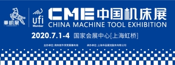 2020 CME CHINA MACHINE TOOL EXHIBITION